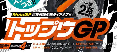 「ああっ女神さまっ」「逮捕しちゃうぞ」の藤島康介の新連載が月刊アフタヌーンでスタート! 今回はバイクレース漫画www