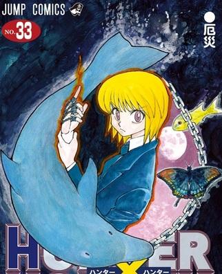 【漫画売上げ】「HUNTER×HUNTER」最新33巻が初動65万部売上げ1位!初動右肩上がり! さすが富樫!
