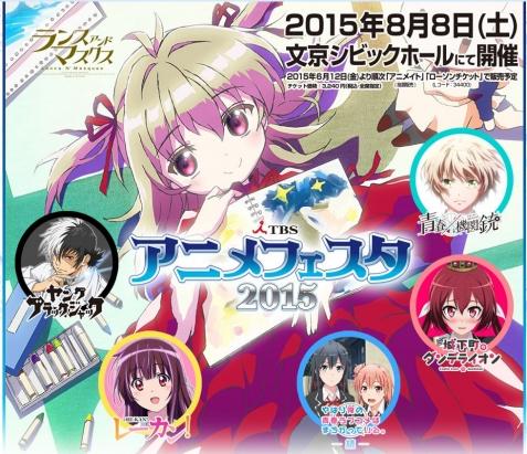 【悲報】毎年やっていた「TBSアニメフェスタ」今年は開催予定無し!!!