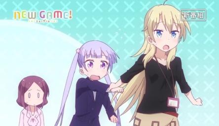 夏アニメ『NEW GAME!』主題歌も聞けて、パンツも見えて乳揺れもする最新PV公開! ぞい可愛いよぞい