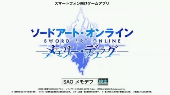 劇場版『ソードアート・オンライン』最新情報をアニメ・エキスポで発表! 新作ソシャゲ『ソードアート・オンライン メモリー・デフラグ』発表!