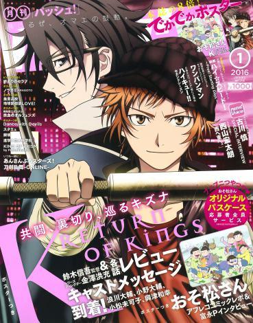 『おそ松さん』のポスター付録をつけたアニメ誌がたった5日で完売!緊急重版決定