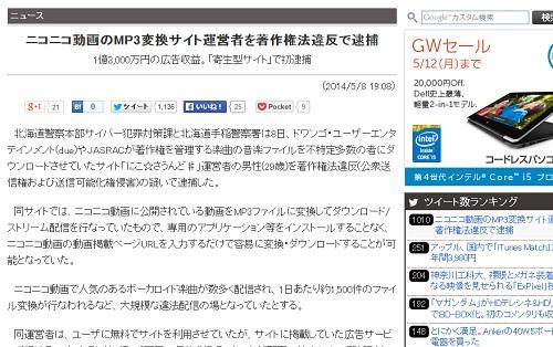ニコニコ動画のMP3変換サイト「にこ☆さうんど♯」の運営者が逮捕