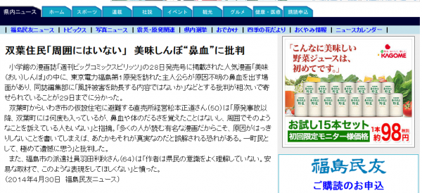 「美味しんぼ」の鼻血問題で福島住民も激怒「鼻血や体のだるさを覚えたことはない」