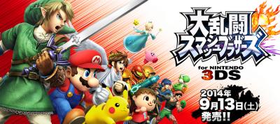 【SUGEEEE】『大乱闘スマッシュブラザーズ for Nintendo 3DS』が発売初週で100万本販売達成!!