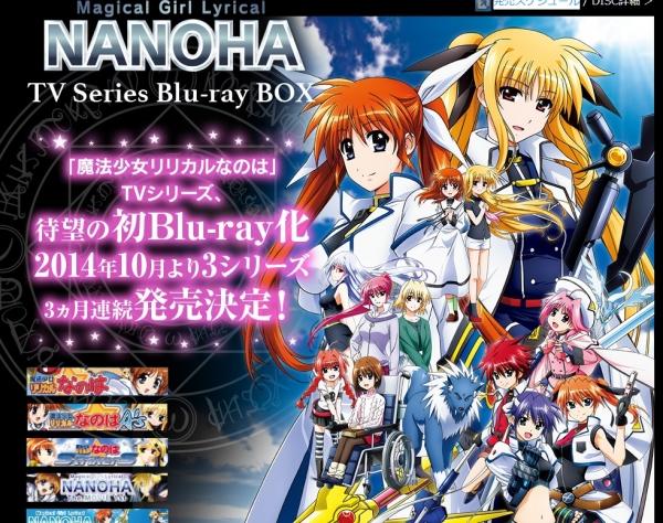 『魔法少女リリカルなのは』TVシリーズ(無印、A's、StrikerS)BD-BOX化決定!