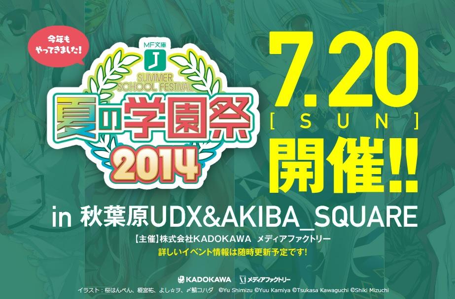 MF文庫Jが7月20日にイベント「夏の学園祭2014」開催を発表!