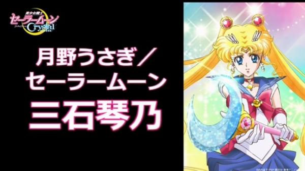 『美少女戦士セーラームーン Crystal』 ムーン:三石琴乃、ジュピター:小清水亜美ほか