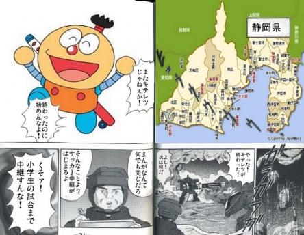 「またキテレツじゃねーか」のテレビ静岡 夕方アニメ枠がとうとう消滅 「アニメ不毛の地」の現実ますます深刻に