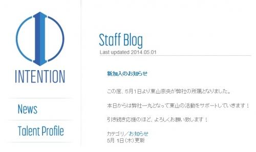 東山奈央さんが鈴村健一さんの事務所「インテンション」に移籍