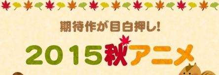 アニメイト調べの秋アニメ何観るアンケート結果→ 男1位:ごちうさ、女1位:ハイキュー