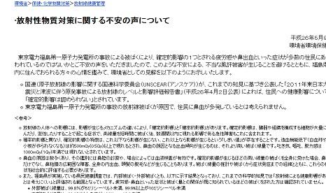 『美味しんぼ』 放射性物質対策に関する不安の声について環境省がコメント発表