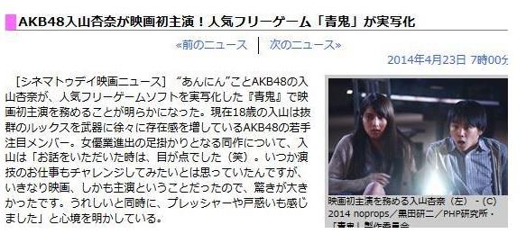人気フリーゲーム「青鬼」が実写映画化!AKB48の入山杏奈さんが主演で7月公開