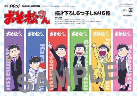 おそ松さん特集の雑誌『ダヴィンチ』が14万部完売!!おそ松腐すげえええええ