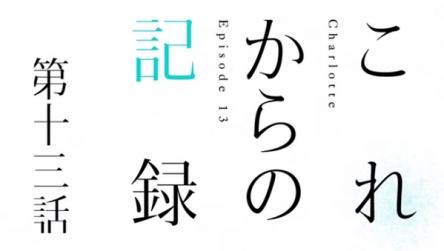 『Charlotte (シャーロット)』第13話予告動画公開!乙坂の意味深な発言・・・そして残った伏線は回収されるのか?