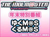【朗報】PS4『アイドルマスター』の情報が1月28日にくるぞおおおお! さらにデレマスムック本、コミカライズ新シリーズ、10thメモリアルフィギュア制作決定など!