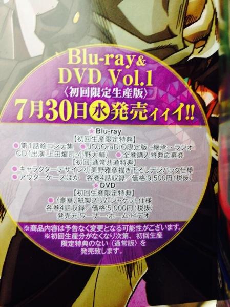 『ジョジョの奇妙な冒険 スターダストクルセイダース』 BD/DVDは7月31日発売!各巻4話入り