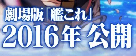 【艦これ春の艦祭りより】『劇場版 艦これ』は16年秋公開!新規登場艦は青葉、衣笠、天龍、鈴谷、熊野