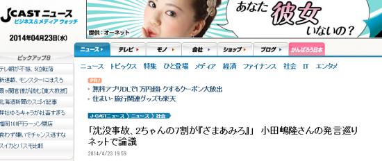 「沈没事故、2ちゃんの7割が『ざまあみろ』」 小田嶋隆さんの発言巡りネットで論議