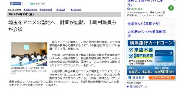 埼玉をアニメの聖地へ 計画が始動、市町村職員らが会議