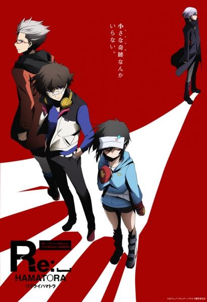 『Re:_ ハマトラ(リプライ ハマトラ)』2014年7月よりテレ東他にて放送開始!