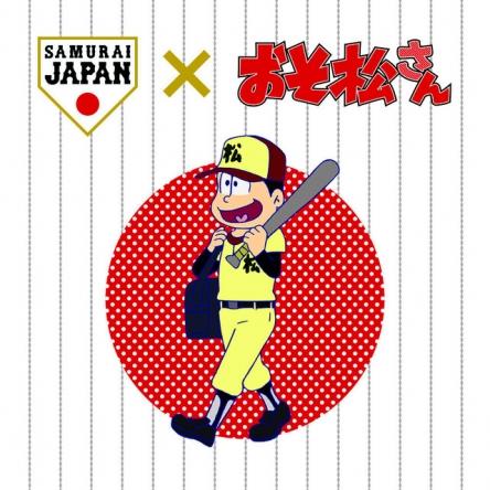野球日本代表、大人気アニメ『おそ松さん』とコラボで若手ファン開拓へ! 2試合計600席のおそ松さんシートは完売www