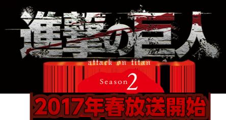 アニメ『進撃の巨人 2期』のキービジュ&スタッフ公開! 荒木氏は監督から総監督になる