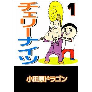 漫画家・小田原ドラゴンさん宅に侵入、ストーカー行為を繰り返したファンの27歳女性を逮捕! ヤリ捨てが原因?