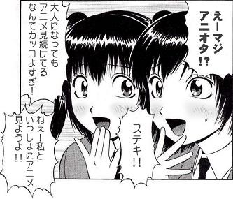 アニメの話ばかりする同級生たちと、どう付き合えばいい? 女性が悩む!