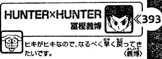 『HUNTERXHUNTER』 冨樫先生のこれまでの休載期間