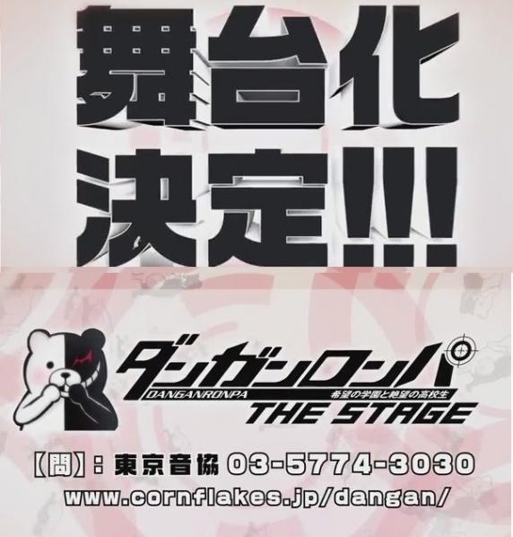 『ダンガンロンパ』が舞台化決定!主演は本郷奏多!