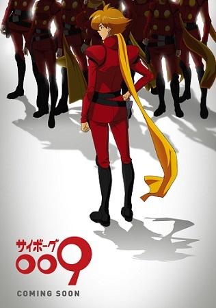 「サイボーグ 009」新作アニメ製作発表!監督に川越淳を起用
