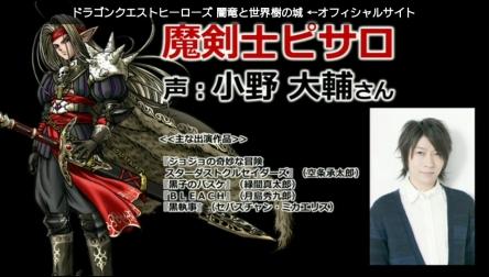 PS4・PS3『ドラゴンクエストヒーローズ』に魔剣士ピサロが参戦決定! CVは小野大輔さん