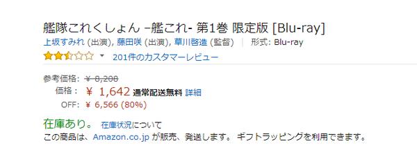 【画像・小ネタ】アニメ『艦これ』amazonでBD1巻が80%オフwwwwwほぼ定価で買ったやつううう