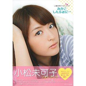 美人声優・小松未可子さん、ツイッターで声豚をおちょくるwwww