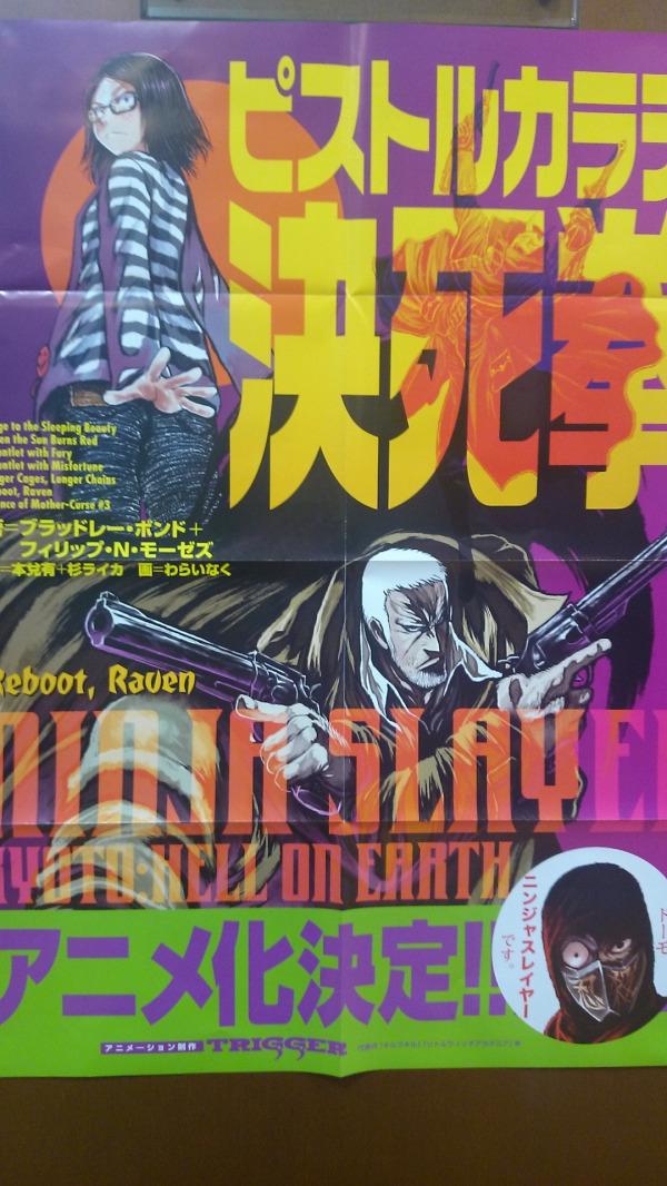 『ニンジャスレイヤー』 アニメ制作はキルラキルを制作したTRIGGER!