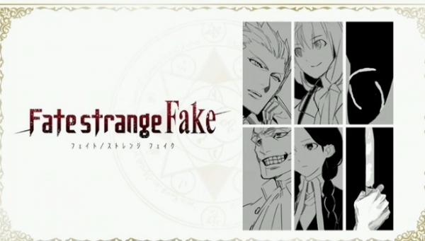 『Fate/strange fake』が小説&漫画化決定! 今冬同時始動!!