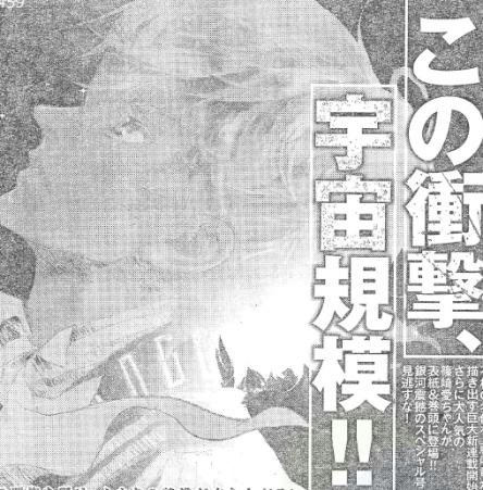 ヤングジャンプの新連載『銀河英雄伝説』! これが今のフジリューの絵だ!!