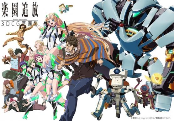 【悲報】東映の『楽園追放 3DCG原画集』が完売! → 最終日の販売無しで再販や通販も今のところ予定はない!!