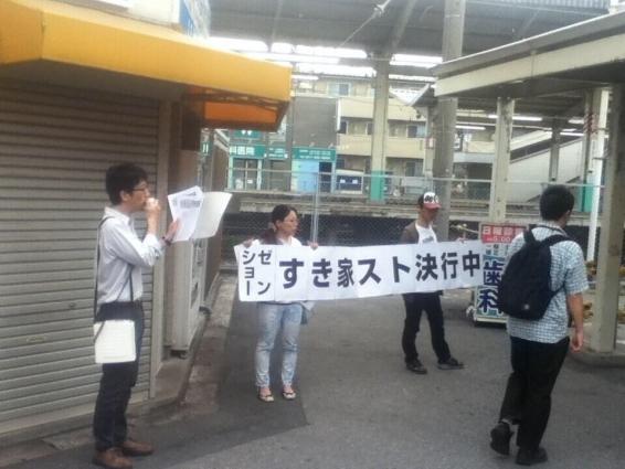 【すき家ストライキ】バイトのバックレが続出して閉店してる店が結構ある件wwww
