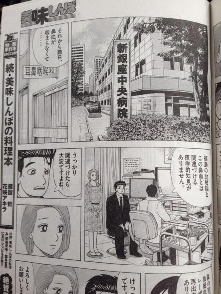 『美味しんぼ』作者・雁屋哲氏「責任は全て私にある、編集部に電話や抗議文を送るのはお門違い」