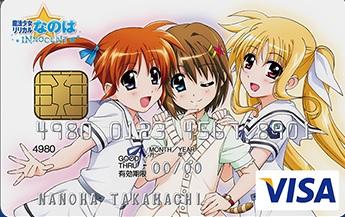 『魔法少女リリカルなのは』と三井住友Visaカードがコラボ! ポイント交換で抱き枕やボイスクロックがもらえるぞ!