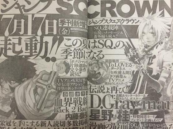 7月17日に『ジャンプSQ.CROWN』が始動!表紙&センターカラーに『D.Gray-man』 巻頭カラー『血界戦線 Back 2 Back』が掲載!