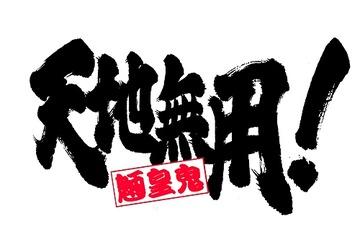 「天地無用!魎皇鬼」アニメ4期はOVAとして発売! アニメーション制作はAIC