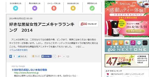 好きな黒髪女性アニメキャラランキング2014