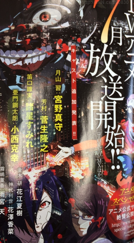 『東京喰種トーキョーグール』 追加キャスト発表!宮野真守、菅生隆之、諸星すみれ、小西克幸