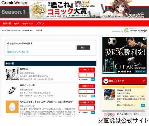 KADOKAWAの「艦これコミック大賞」が休止! 3月から募集したが12作品しか集まらず