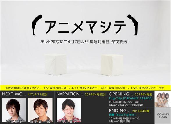 期待の若手声優【花江夏樹、山下誠一郎、石川界人)がテレビ東京のアニメ情報を紹介する番組が放送開始