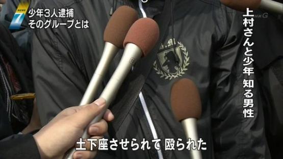 【川崎中1殺害】NHKのニュースで上村さんと少年を知る男性が着てるものが「ことりちゃんウインドブレーカー」だったw 被害者もラブライバー 加害者もラブライバー 証言者もラブライバー