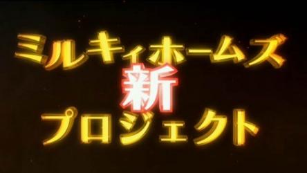アニメ『ミルキィホームズ』まさかのパチスロ化決定!! パチンカスやりにいけよ!